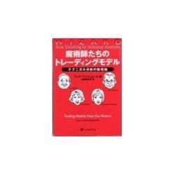 魔術師たちのトレーディングモデル―テクニカル分析の新境地(ウィザードブックシリーズ〈15〉) [単行本]