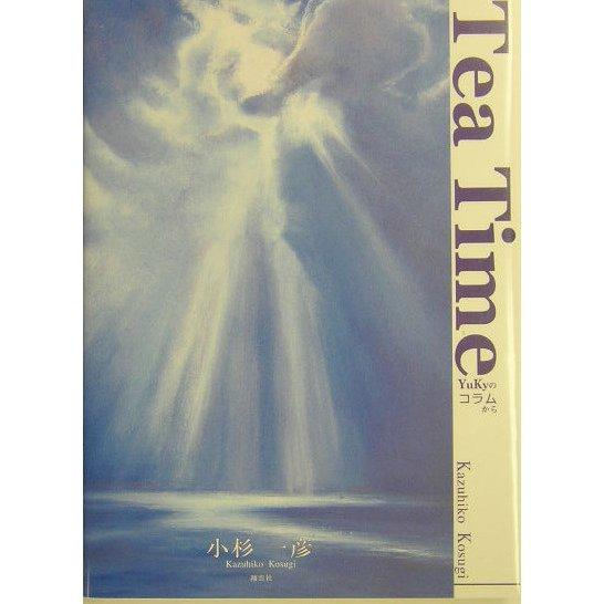 Tea Time―YuKyのコラムから [単行本]