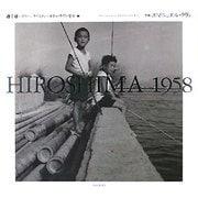 HIROSHIMA 1958 [単行本]