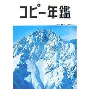 コピー年鑑〈2007〉 [単行本]