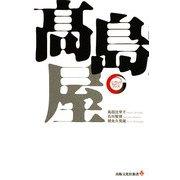 高島屋(出版文化社新書―リーディング・カンパニーシリーズ) [新書]