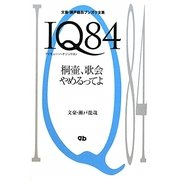 IQ84―桐壷、歌会やめるってよ [単行本]