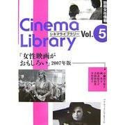 女性映画がおもしろい〈2007年版〉(別冊女性情報 シネマライブラリー〈5〉) [単行本]