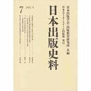 日本出版史料 7-制度・実態・人 [単行本]