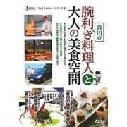 腕利き香川の料理人と大人の美食空間(ニョキニョキムックシリーズ〈11〉) [単行本]