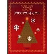 クリスマス・キャロル~クリスマス・ピアノ曲集 [単行本]