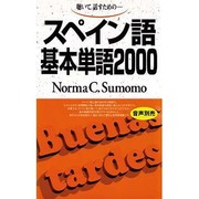 スペイン語基本単語2000