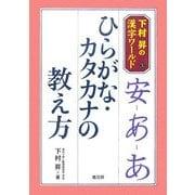 ひらがな・カタカナの教え方(下村昇の漢字ワールド〈5〉) [単行本]