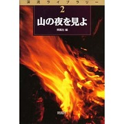 山の夜を見よ(渓流ライブラリー〈2〉) [単行本]