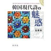 韓国現代詩の魅惑 [単行本]