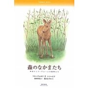 森のなかまたち―極東ロシア・アムールの動物たち [単行本]