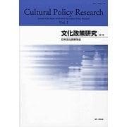 文化政策研究〈第1号〉 [全集叢書]