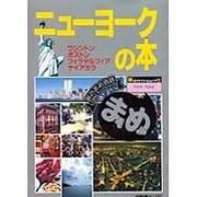 ニューヨークの本(旅のガイドムック まめ〈25〉) [単行本]