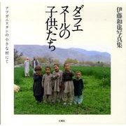 ダラエヌールの子供たち-伊藤和也写真集 アフガニスタンの小さな村にて [単行本]