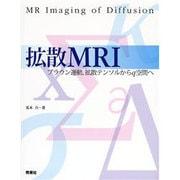 拡散MRI-ブラウン運動、拡散テンソルからq空間へ [単行本]