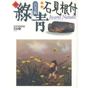 古美術緑青 NO.20 [全集叢書]