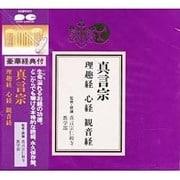 真言宗理趣経心経観音経 [CD]