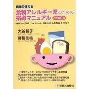 現場で使える食物アレルギー児のための指導マニュアル 改訂第2版 [単行本]