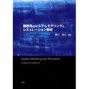 離散系のシステムモデリングとシミュレーション解析 [単行本]