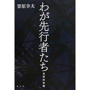 わが先行者たち―文学的肖像 [単行本]