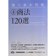 論文基本問題〈4〉商法120選 第4版 [全集叢書]