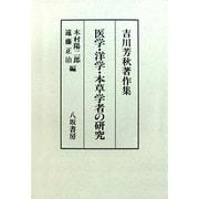 医学・洋学・本草学者の研究―吉川芳秋著作集 [単行本]