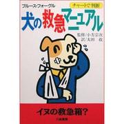 チャートで判断 犬の救急マニュアル [単行本]