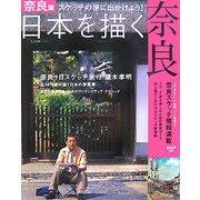 日本を描く 奈良―スケッチの旅に出かけよう! [単行本]