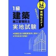 1級建築施工管理技士実戦セミナー 実地試験〈平成24年度版〉 [単行本]