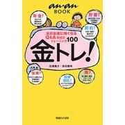 金トレ!―女がお金に強くなるQ&A形式のトレーニング100(an・an BOOK) [単行本]