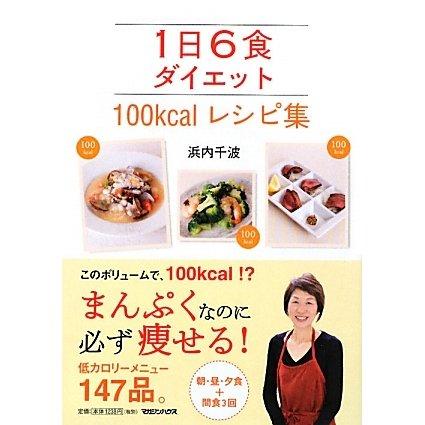 1日6食ダイエット 100kcalレシピ集 [単行本]
