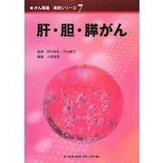 肝・胆・膵がん(がん看護実践シリーズ〈7〉) [全集叢書]