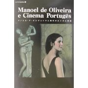 マノエル・デ・オリヴェイラと現代ポルトガル映画(E・Mブックス〈12〉) [単行本]