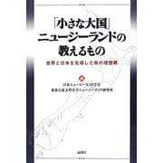 「小さな大国」ニュージーランドの教えるもの―世界と日本を先導した南の理想郷 [単行本]