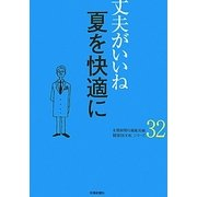 丈夫がいいね〈32〉夏を快適に(健康BOOKシリーズ) [単行本]
