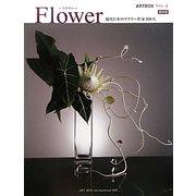 Flower-フラワー―現代日本のフラワー作家108人(ARTBOX〈vol.4〉) [ムックその他]