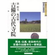 吉備の古代寺院(吉備考古ライブラリィ 13) [単行本]