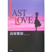 LAST LOVE [単行本]