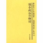 史料集公と私の構造 3-日本における公共を考えるために [全集叢書]