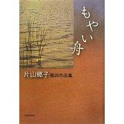 もやい舟(季刊文科コレクション) [単行本]