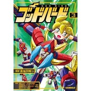ゴッドバード 3(CR COMICS) [コミック]