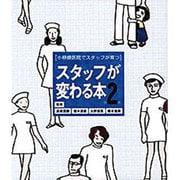 スタッフが変わる本〈第2巻〉 [単行本]