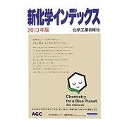 新化学インデックス〈2013年版〉 [事典辞典]