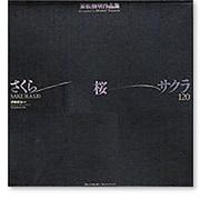 さくら・桜・サクラ120―東松照明作品集 [単行本]