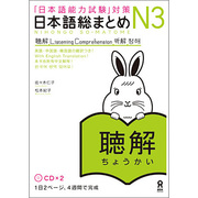 「日本語能力試験」対策 日本語総まとめ N3 聴解 [単行本]