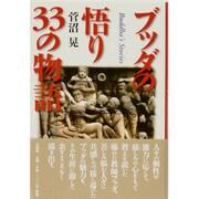 ブッダの悟り33の物語 [単行本]