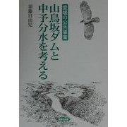 愛媛の公共事業 山鳥坂ダムと中予分水を考える [単行本]
