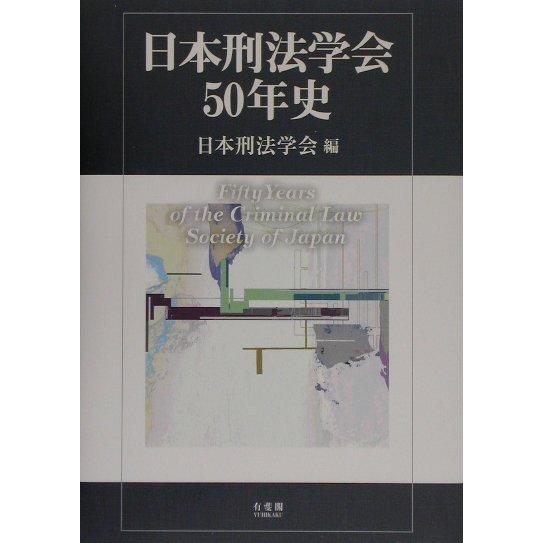 ヨドバシ com 日本刑法学会50年史 単行本 通販 全品無料配達