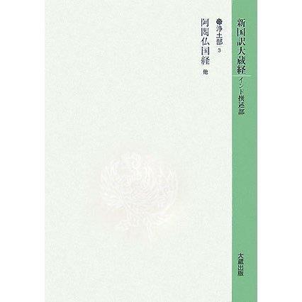 新国訳大蔵経 浄土部(3)阿[シュク]仏国経他 [全集叢書]
