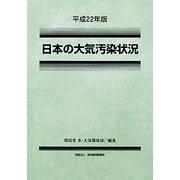日本の大気汚染状況〈平成22年版〉 [単行本]